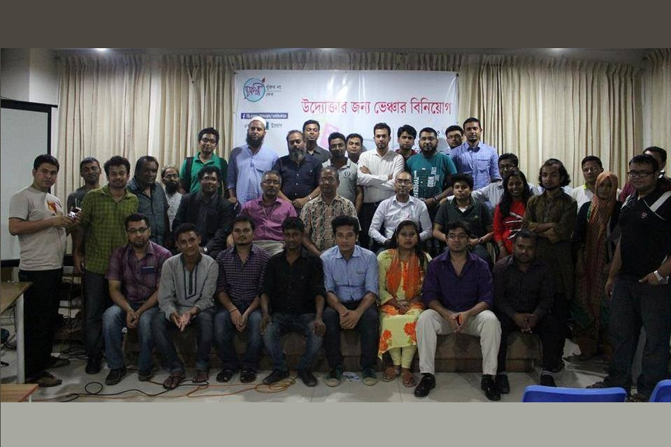 Workshop On VC Funding For Entrepreneurs Held In Dhaka