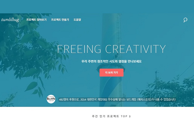 Korean Crowdfunding Startup Tumblbug Raised $16m In Funding But It Has Too Many Competitors