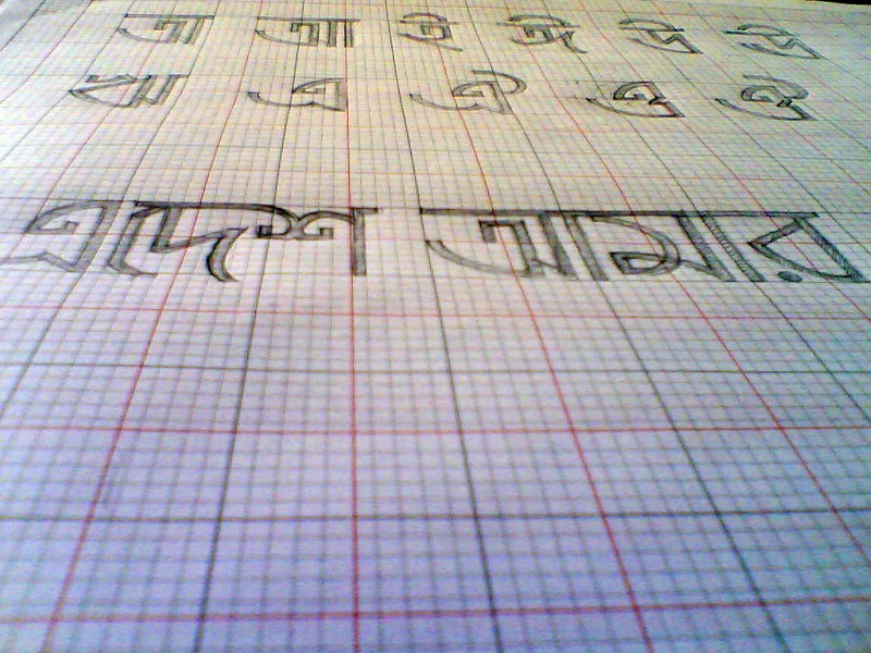 Planning a Bangla font set - an academic project of 2007