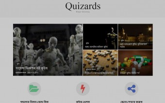Quizards: The Ultimate Destination For Bangla Quizzes Online