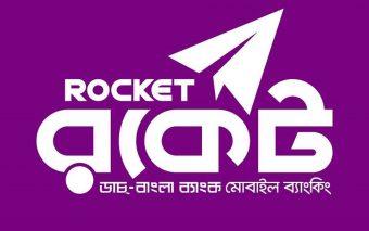 Dutch Bangla Bank Mobile Banking Rebrands To Rocket