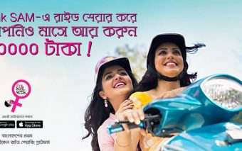 SAM Debuts Women-only Bike-sharing Service Pink SAM In Dhaka And Its Gains