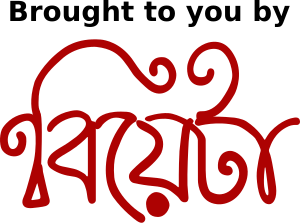 Biyeta - a Muslim match making platform Credit banner