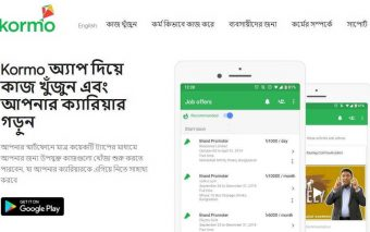 Google Launches Informal Sector Focused Job Marketplace Kormo In Dhaka