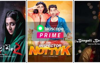 Bioscope Launches Paid Subscription Bioscope Prime