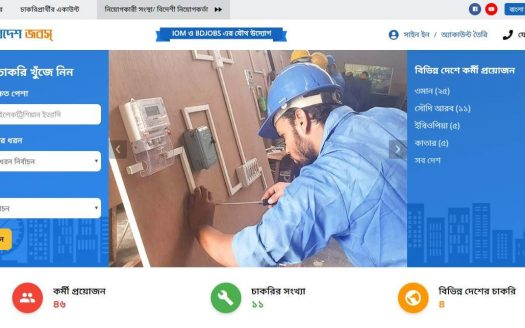 Bdjobs Launches Overseas Jobs Site Bdeshjobs In